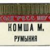 Eugen-Comsa-Congres-Rusia.jpg
